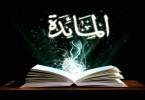 Surah Al-Maidah, Ayat 54 (Siri 1)