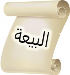 Ancaman Allah Terhadap Mereka Yang Mengkhianati Bai'ah...