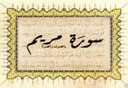 Surah Maryam Ayat 1 hingga 3