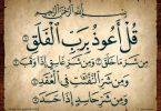 Tafsir Ayat 1 Surah Al-Falaq -Trek 1 dari 2-