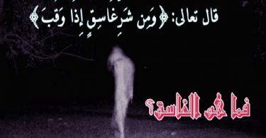 Tafsir Ayat 3 Surah Al-Falaq - Bahaya Malam