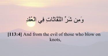Tafsir Ayat 4 Surah Al-Falaq -Siri 2-Trek 3-