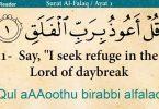 Tafsir Ayat 5 Surah Al-Falaq Siri 2 Tentang sifat Dengki