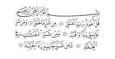 Rakaman video, kuliah maghrib, tafsir ayat 2, surah Al-Falaq; oleh ustaz Hishamuddin Abdul Aziz…