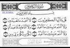 Muqaddimah Tafsir Surah Al-Kafirun Surah al-Kafirun