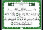 Tafsir Ayat 1 dan 2 Surah an-Nasr