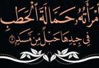 Tafsir Ayat 4 Surah Al-Lahab -Siri 1- Kisah Isteri Abu Lahab