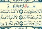 Tafsir Sebahagian Dari Ayat 1 Surah Al-Kafirun